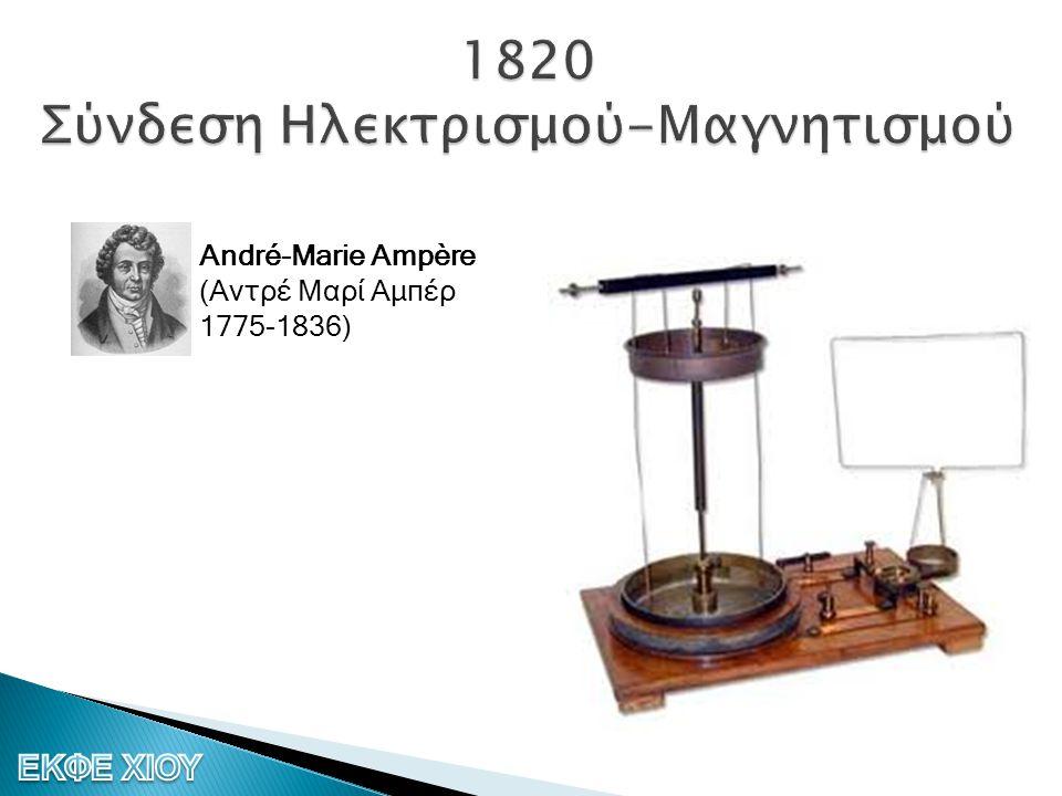 Σύνδεση Ηλεκτρισμού-Μαγνητισμού