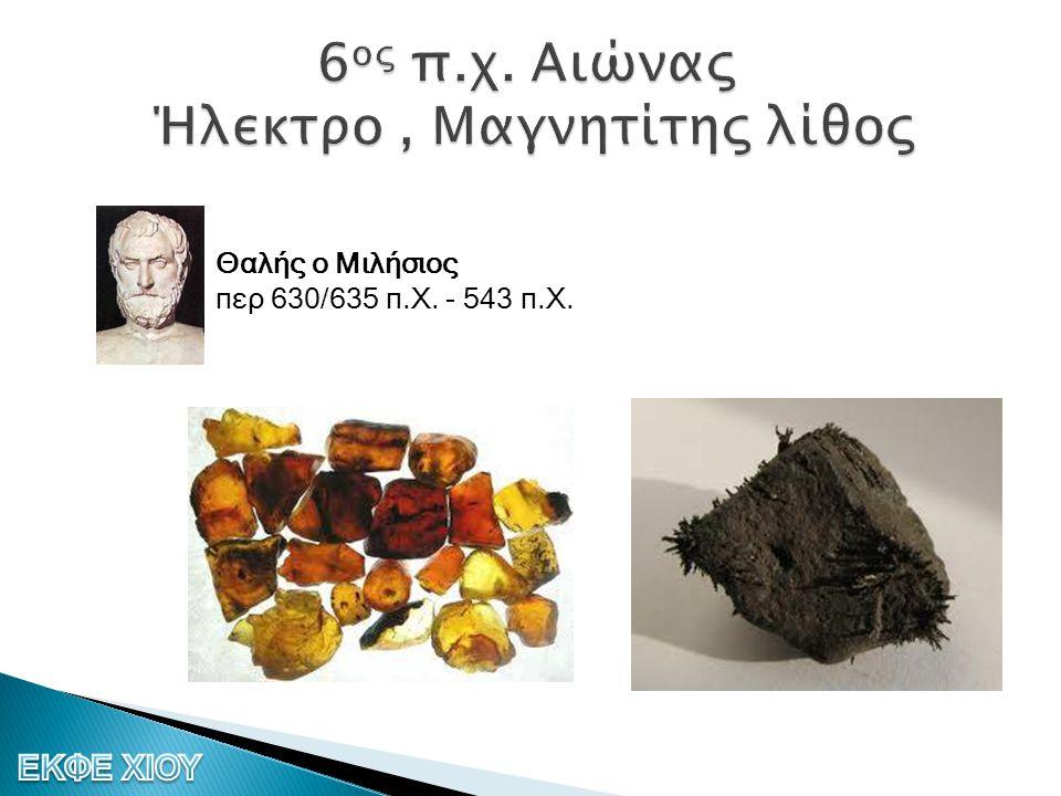 6ος π.χ. Αιώνας Ήλεκτρο , Μαγνητίτης λίθος