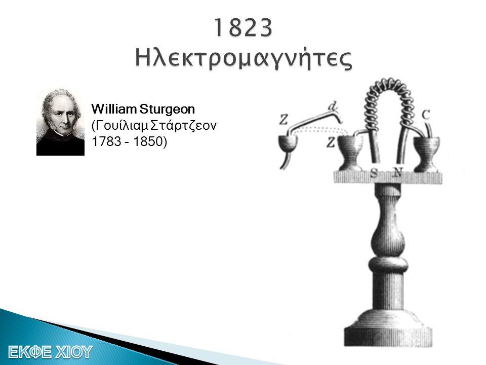 1823 Ηλεκτρομαγνήτες William Sturgeon (Γουίλιαμ Στάρτζεον 1783 - 1850)