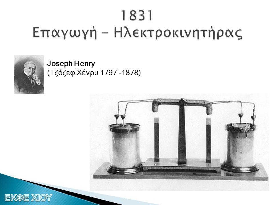 1831 Επαγωγή - Ηλεκτροκινητήρας