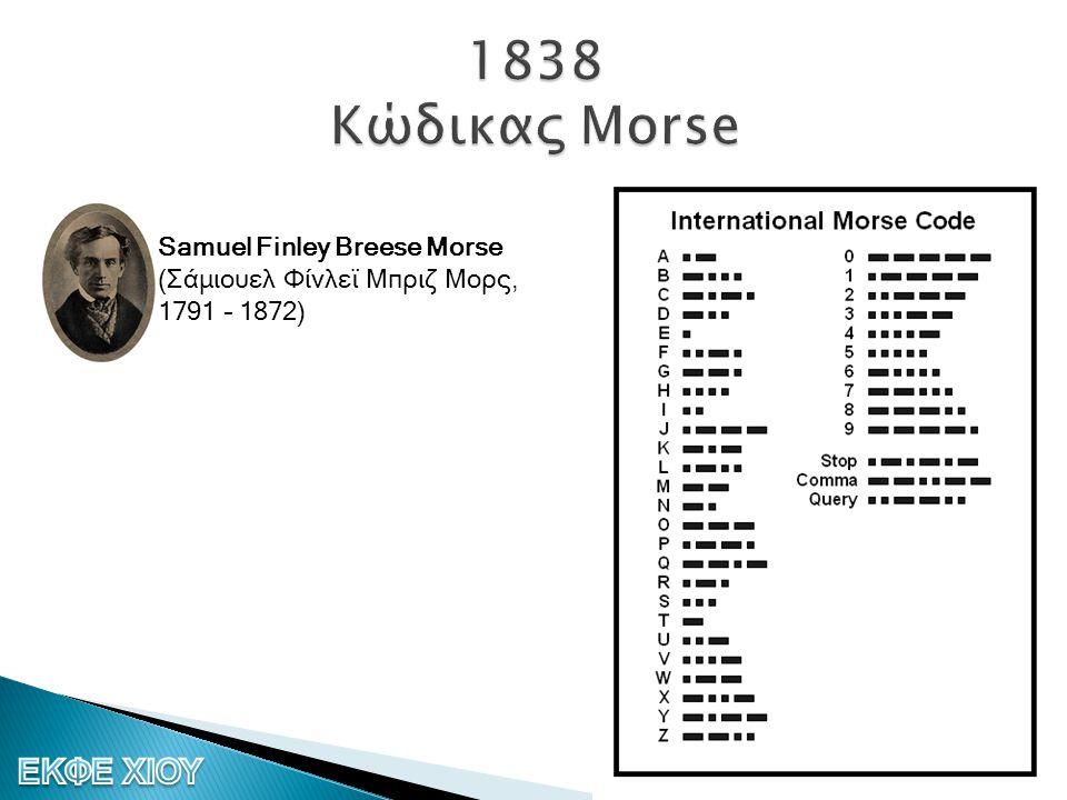 1838 Κώδικας Morse Samuel Finley Breese Morse (Σάμιουελ Φίνλεϊ Μπριζ Μορς, 1791 – 1872)