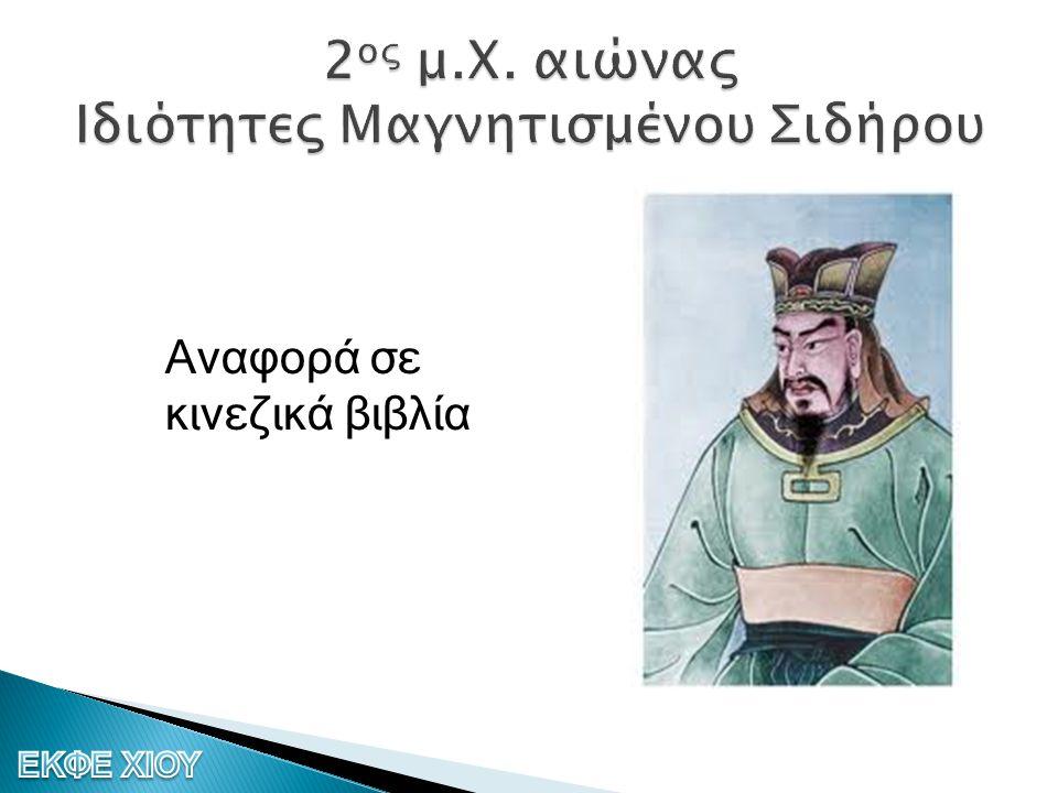 2ος μ.Χ. αιώνας Ιδιότητες Μαγνητισμένου Σιδήρου