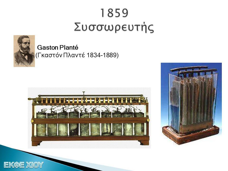 1859 Συσσωρευτής Gaston Planté (Γκαστόν Πλαντέ 1834–1889)