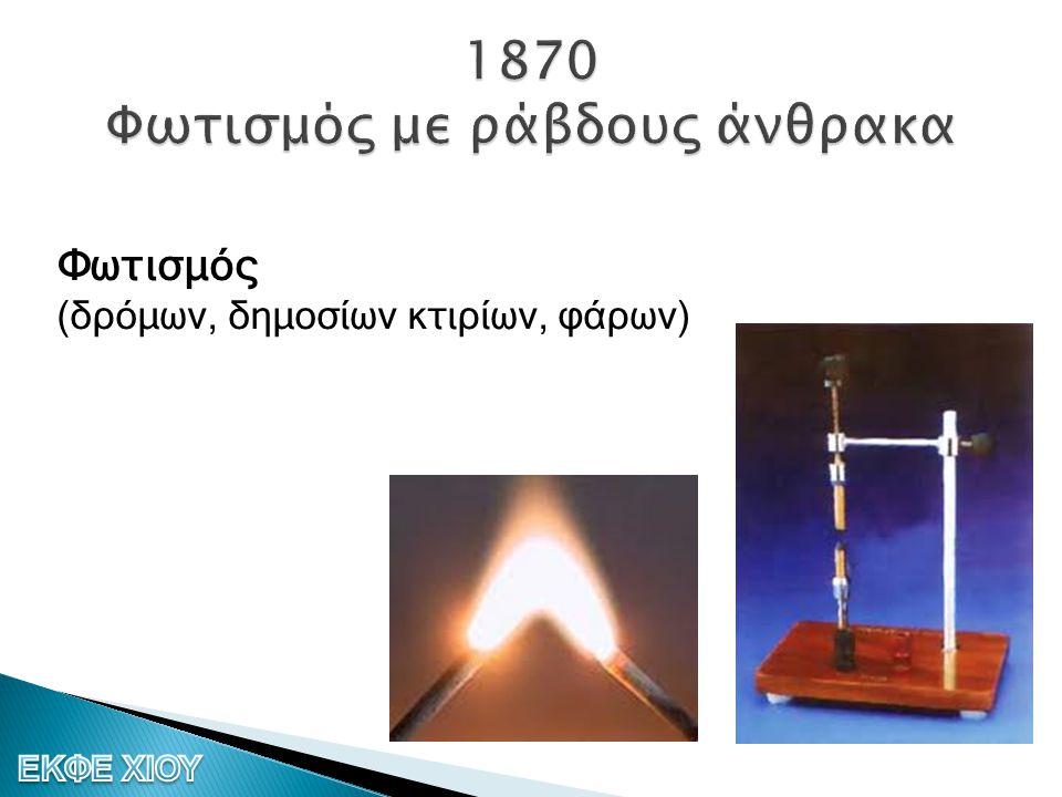 1870 Φωτισμός με ράβδους άνθρακα