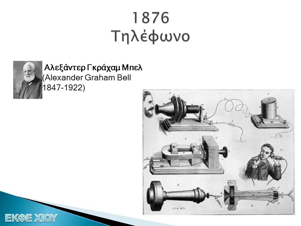 1876 Τηλέφωνο Αλεξάντερ Γκράχαμ Μπελ (Alexander Graham Bell 1847-1922)