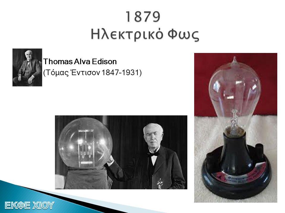 1879 Ηλεκτρικό Φως Thomas Alva Edison (Τόμας Έντισον 1847–1931)