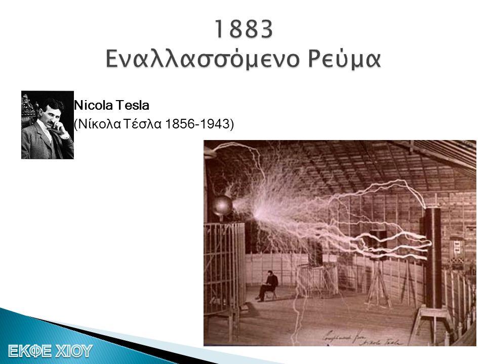 1883 Εναλλασσόμενο Ρεύμα Nicola Tesla (Νίκολα Τέσλα 1856-1943)