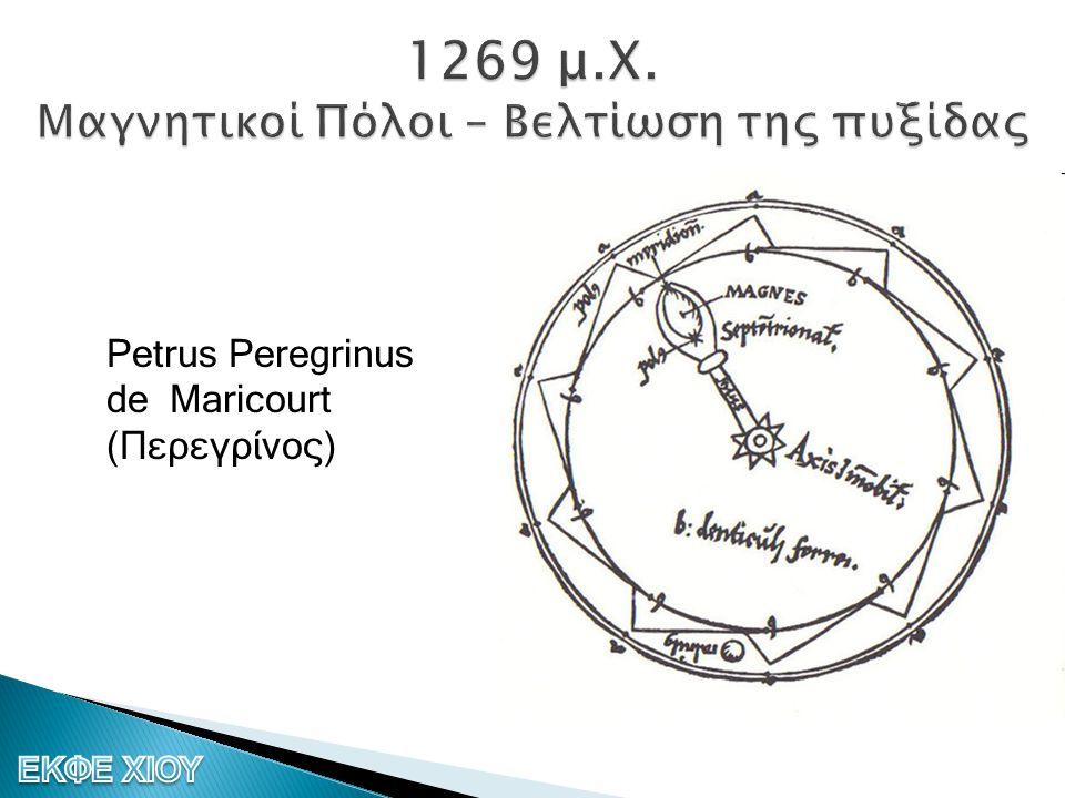1269 μ.Χ. Μαγνητικοί Πόλοι – Βελτίωση της πυξίδας