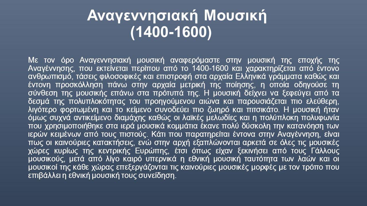 Αναγεννησιακή Μουσική (1400-1600)
