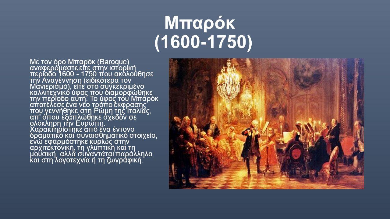 Μπαρόκ (1600-1750)