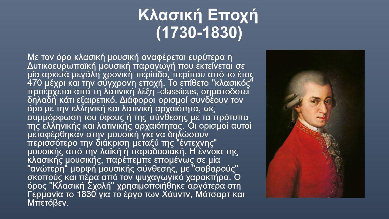 Κλασική Εποχή (1730-1830)