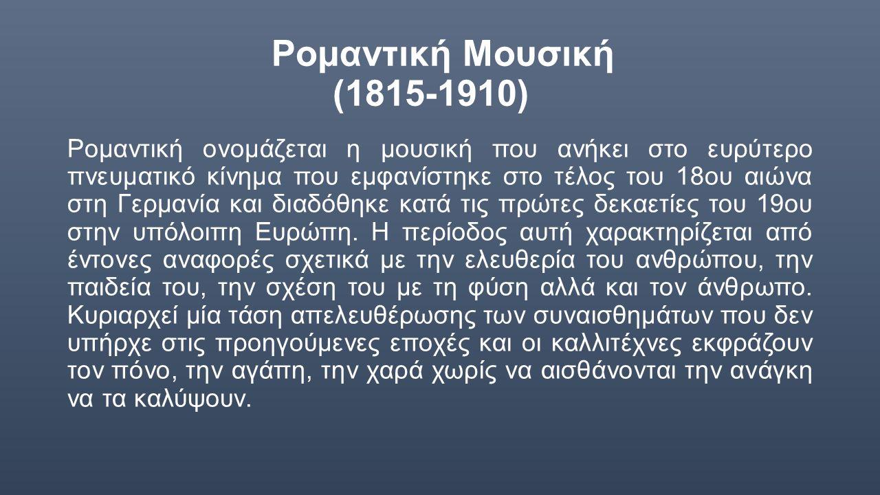 Ρομαντική Μουσική (1815-1910)