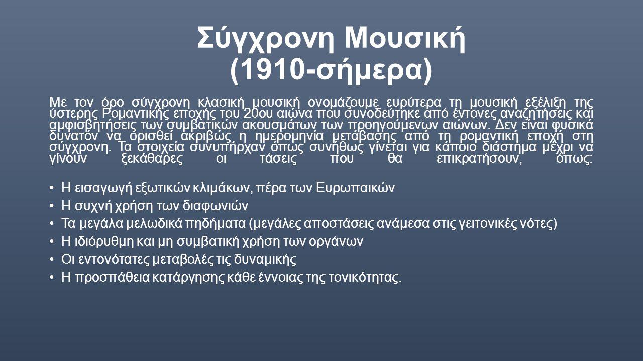 Σύγχρονη Μουσική (1910-σήμερα)