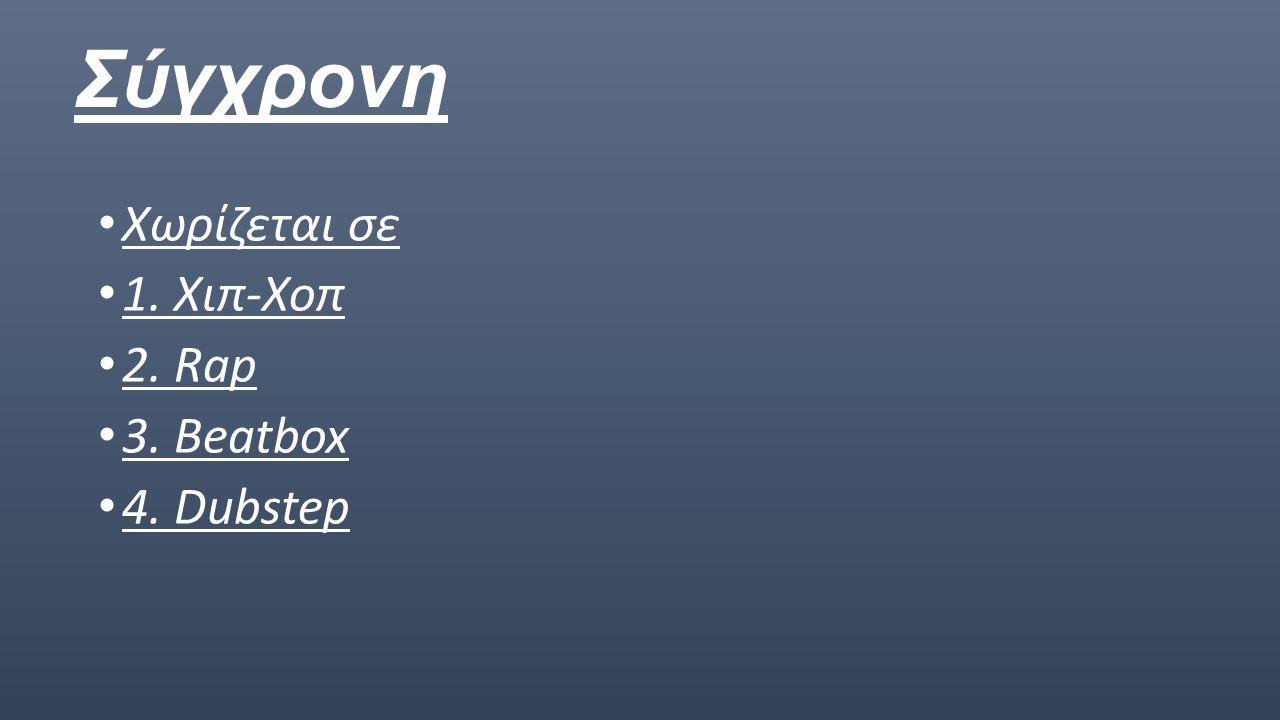 Σύγχρονη Χωρίζεται σε 1. Χιπ-Χοπ 2. Rap 3. Beatbox 4. Dubstep