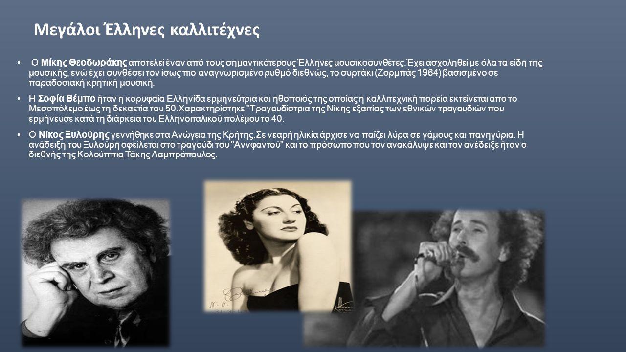Μεγάλοι Έλληνες καλλιτέχνες