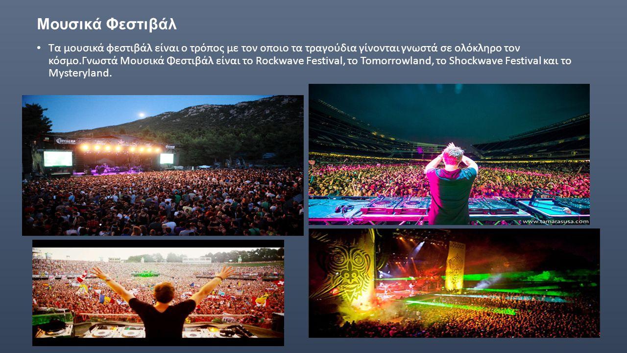 Μουσικά Φεστιβάλ