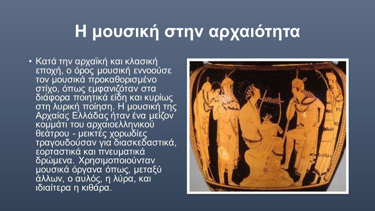 Η μουσική στην αρχαιότητα