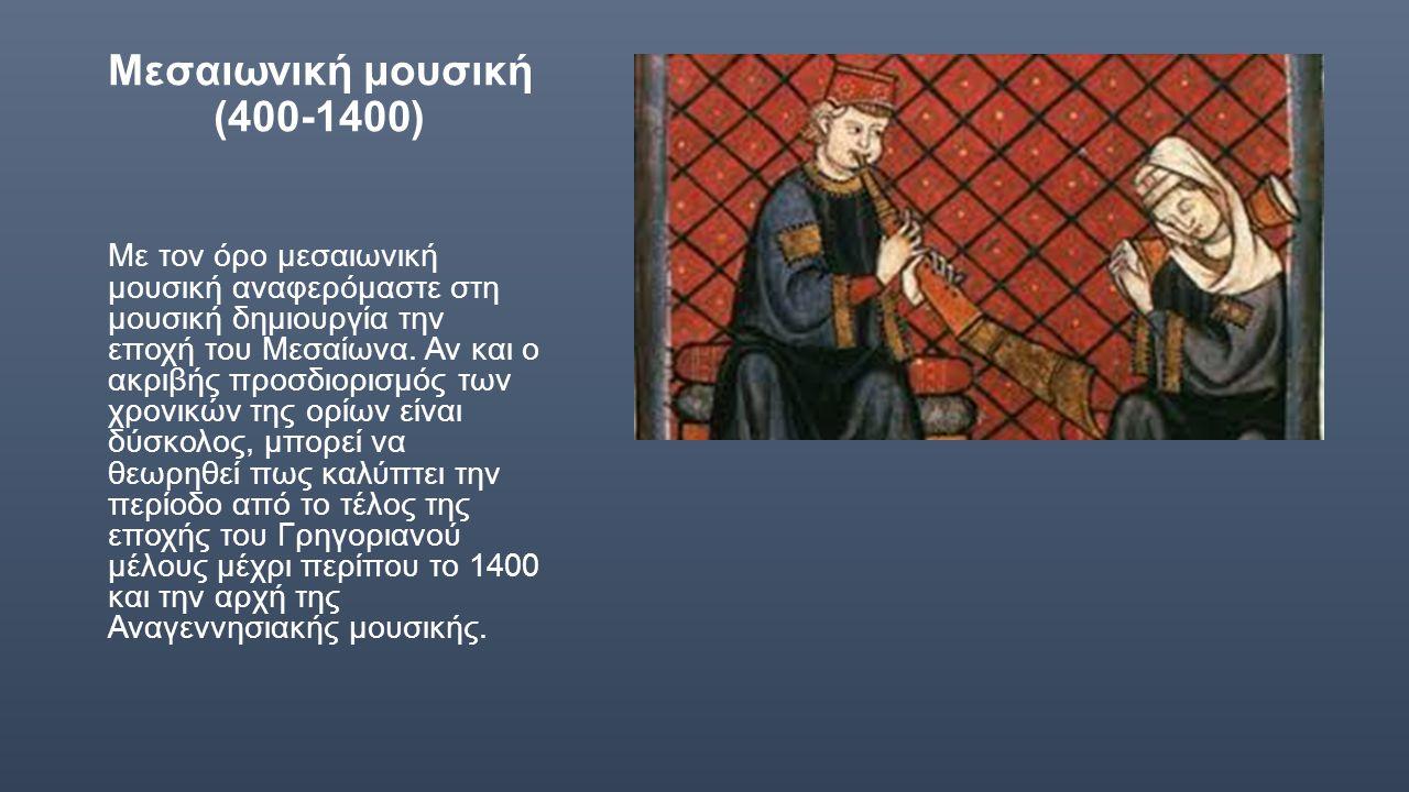 Μεσαιωνική μουσική (400-1400)