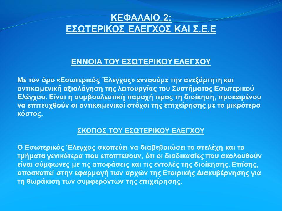 ΚΕΦΑΛΑΙΟ 2: ΕΣΩΤΕΡΙΚΟΣ ΕΛΕΓΧΟΣ ΚΑΙ Σ.Ε.Ε