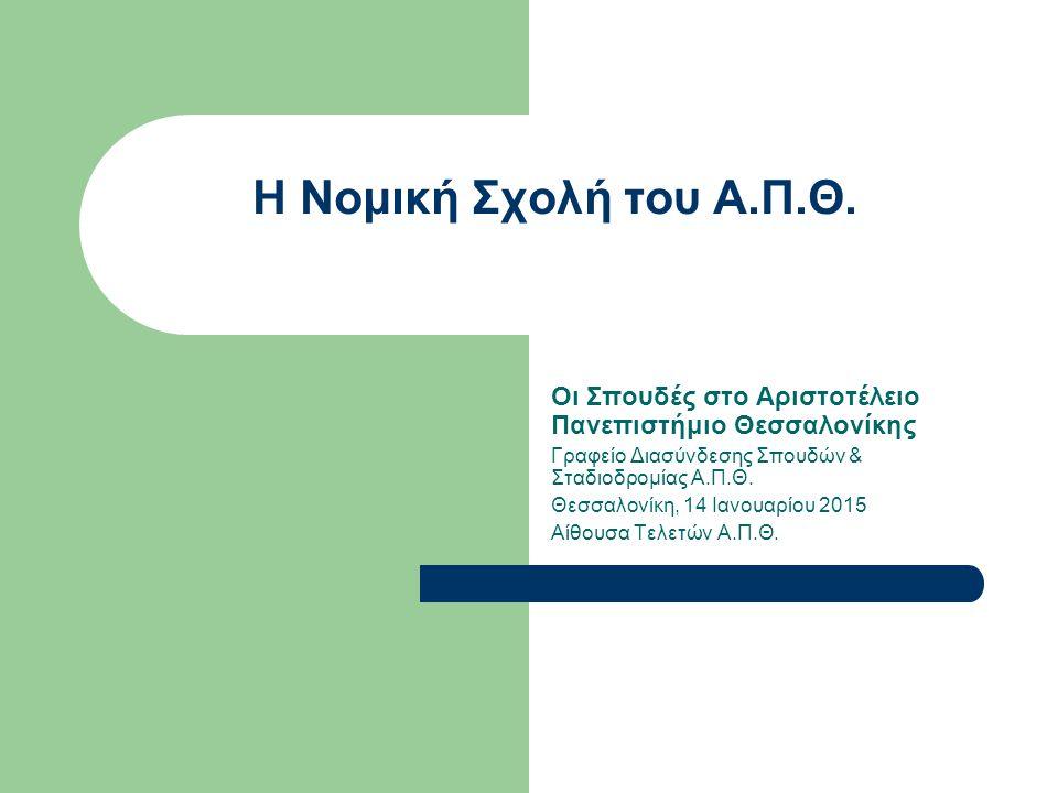 Η Νομική Σχολή του Α.Π.Θ. Οι Σπουδές στο Αριστοτέλειο Πανεπιστήμιο Θεσσαλονίκης. Γραφείο Διασύνδεσης Σπουδών & Σταδιοδρομίας Α.Π.Θ.