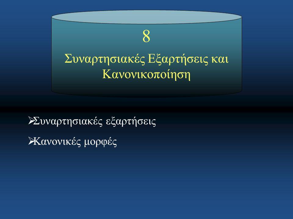 Συναρτησιακές Εξαρτήσεις και Κανονικοποίηση