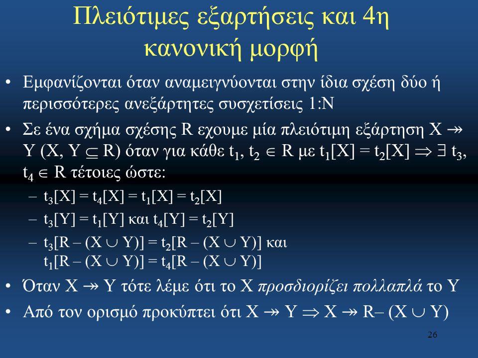 Πλειότιμες εξαρτήσεις και 4η κανονική μορφή