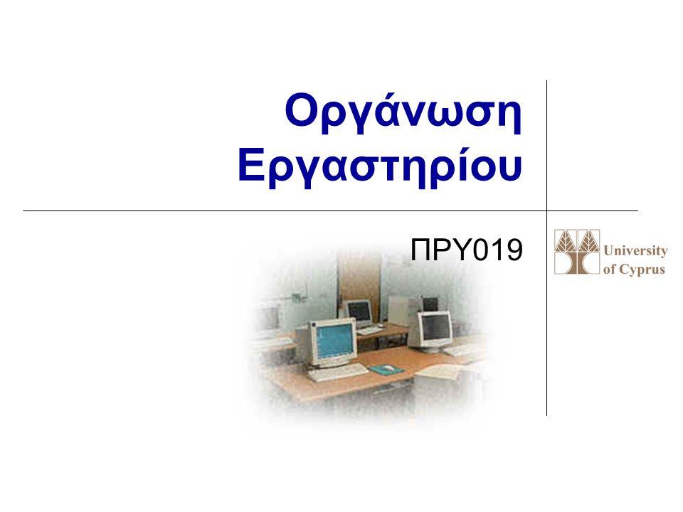 Οργάνωση Εργαστηρίου ΠΡΥ019