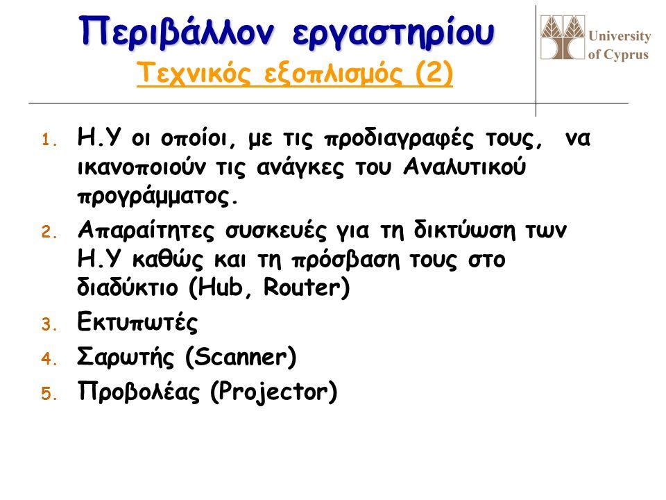 Περιβάλλον εργαστηρίου Τεχνικός εξοπλισμός (2)