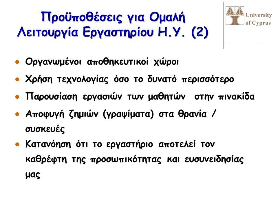 Προϋποθέσεις για Ομαλή Λειτουργία Εργαστηρίου Η.Υ. (2)