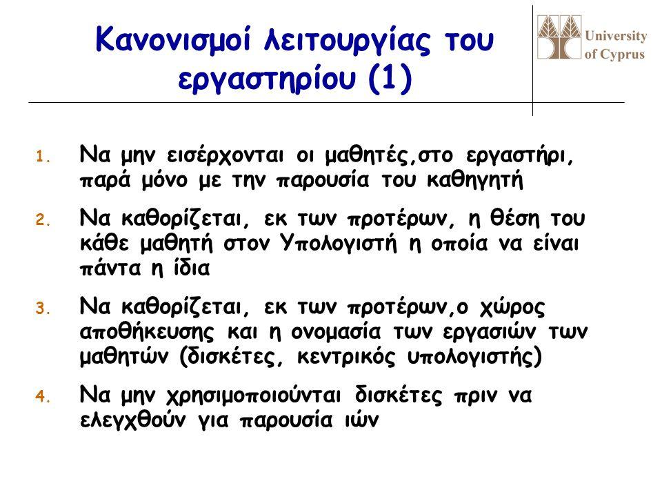 Κανονισμοί λειτουργίας του εργαστηρίου (1)