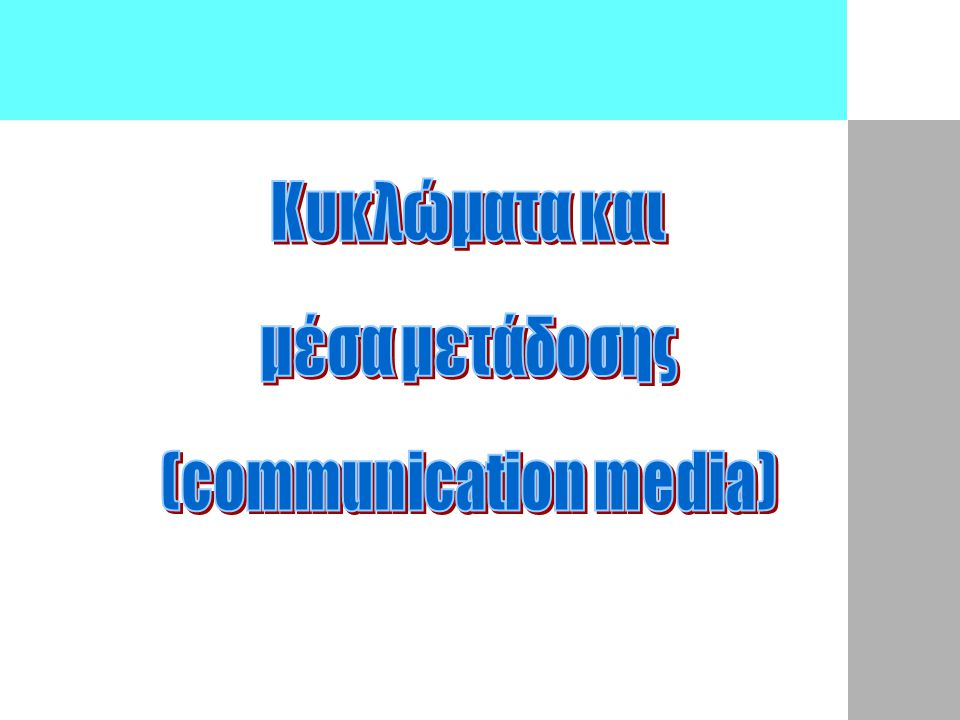 (communication media)