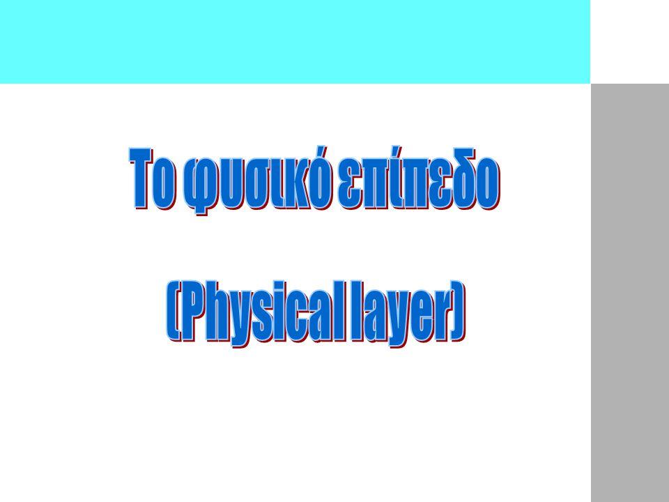 Το φυσικό επίπεδο (Physical layer)