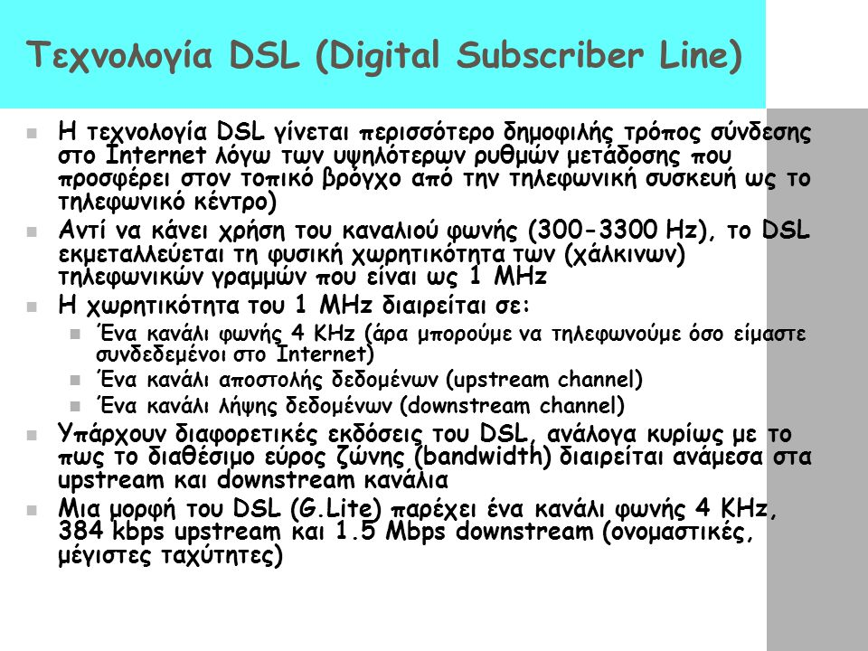 Τεχνολογία DSL (Digital Subscriber Line)