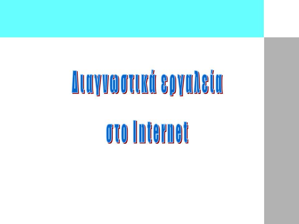 Διαγνωστικά εργαλεία στο Internet