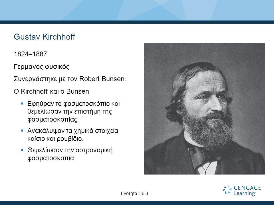 Gustav Kirchhoff 1824–1887 Γερμανός φυσικός