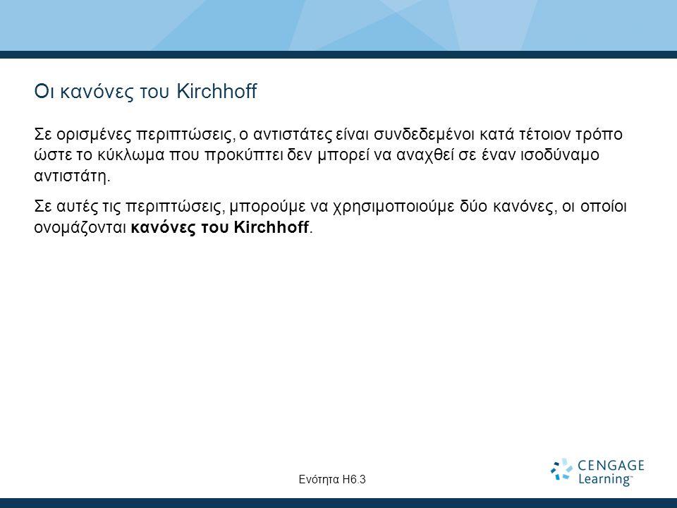 Οι κανόνες του Kirchhoff