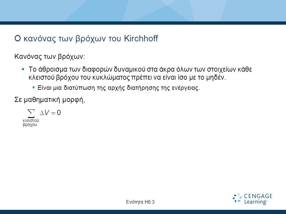 Ο κανόνας των βρόχων του Kirchhoff