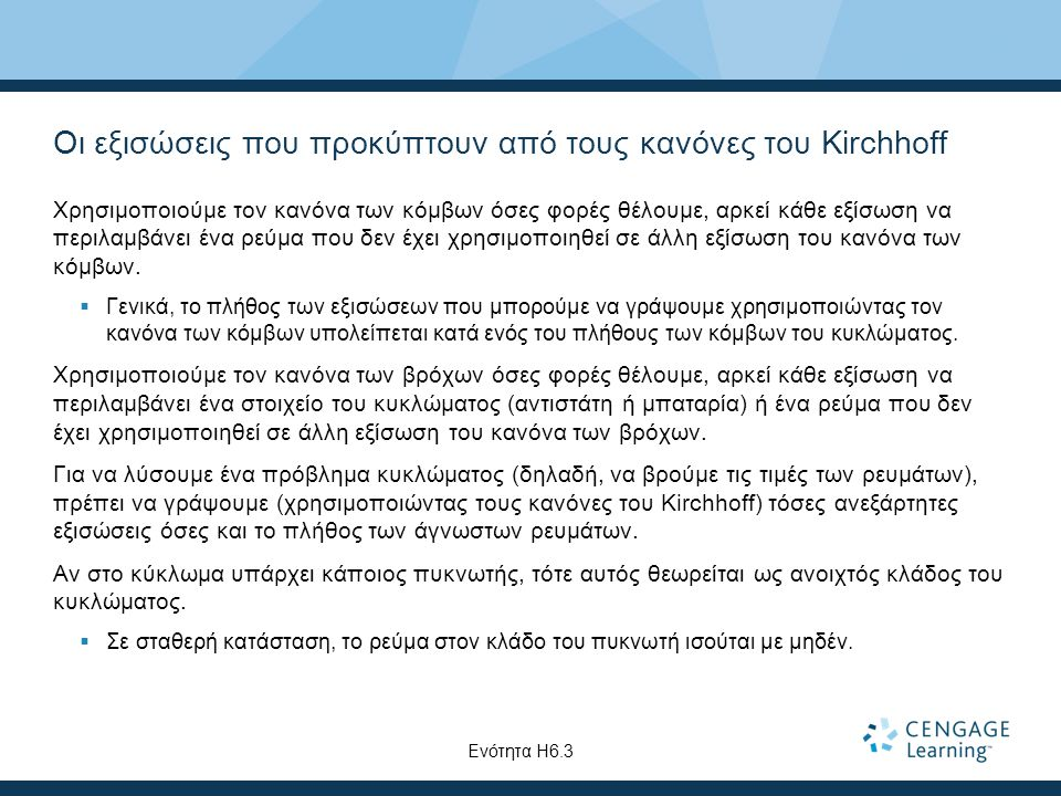 Οι εξισώσεις που προκύπτουν από τους κανόνες του Kirchhoff