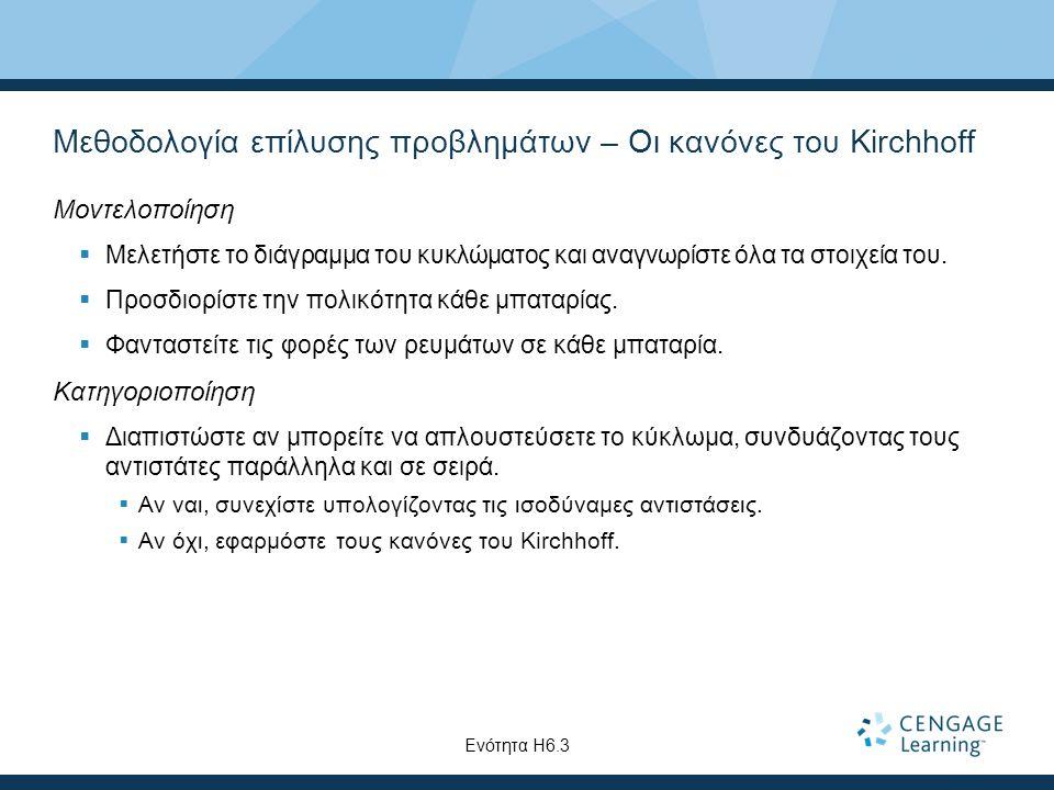 Μεθοδολογία επίλυσης προβλημάτων – Οι κανόνες του Kirchhoff