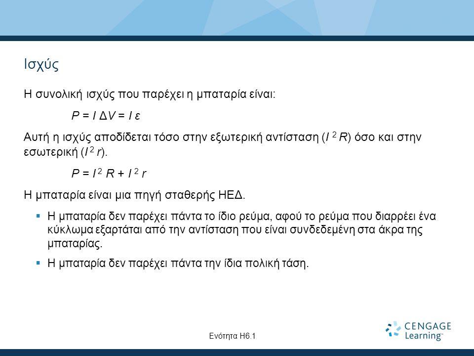 Ισχύς Η συνολική ισχύς που παρέχει η μπαταρία είναι: P = I ΔV = I ε