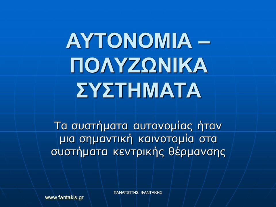 ΑΥΤΟΝΟΜΙΑ – ΠΟΛΥΖΩΝΙΚΑ ΣΥΣΤΗΜΑΤΑ