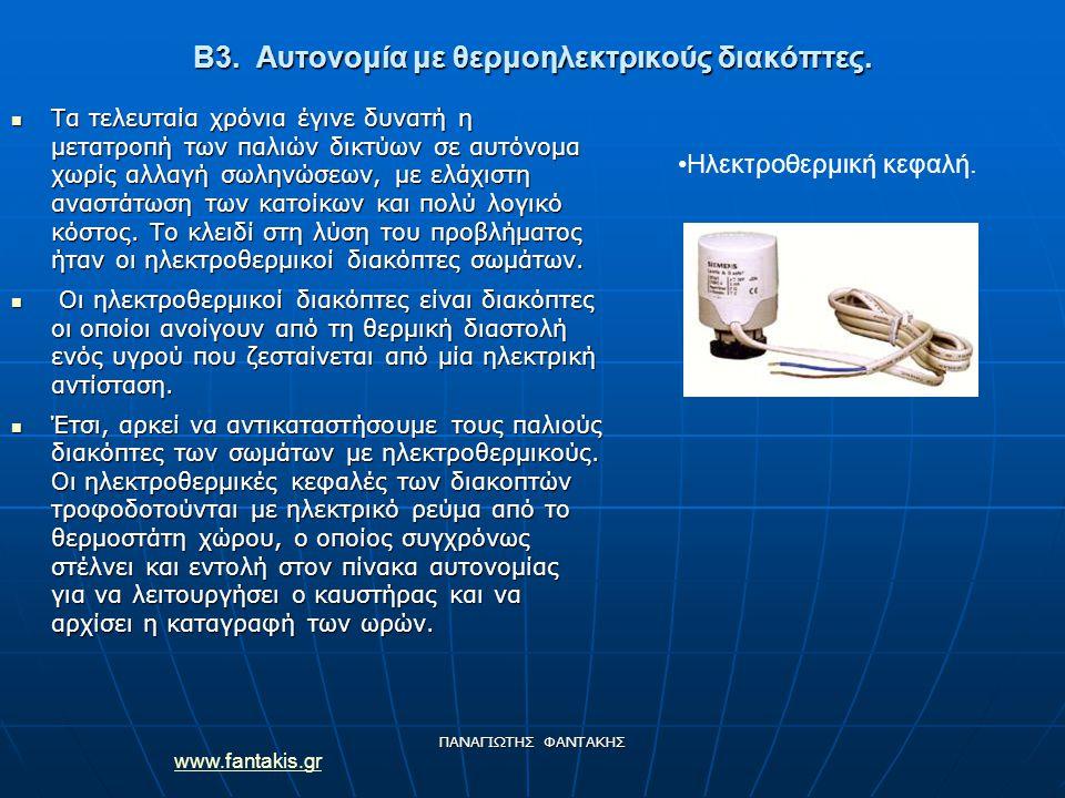 Β3. Αυτονομία με θερμοηλεκτρικούς διακόπτες.