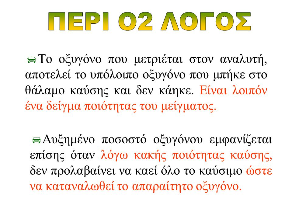 ΠΕΡΙ Ο2 ΛΟΓΟΣ