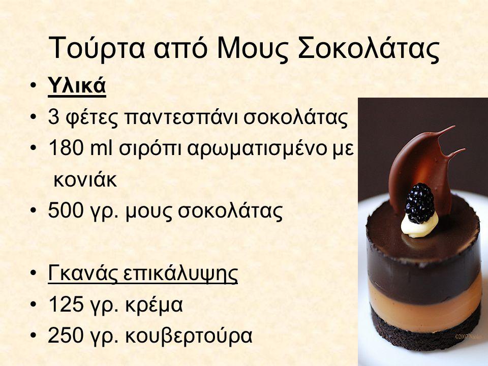 Τούρτα από Mους Σοκολάτας