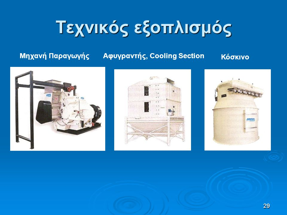 Τεχνικός εξοπλισμός Μηχανή Παραγωγής Αφυγραντής, Cooling Section