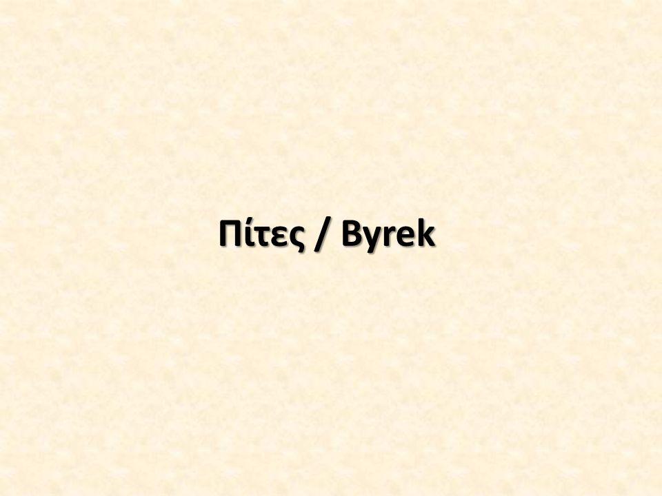 Πίτες / Byrek
