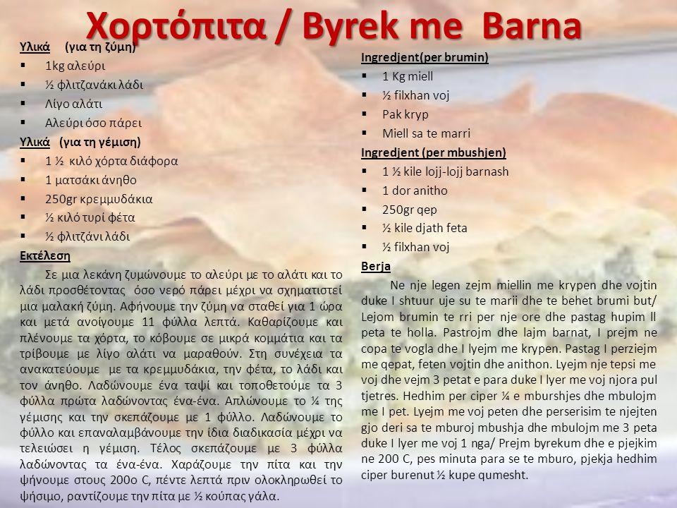 Χορτόπιτα / Byrek me Barna