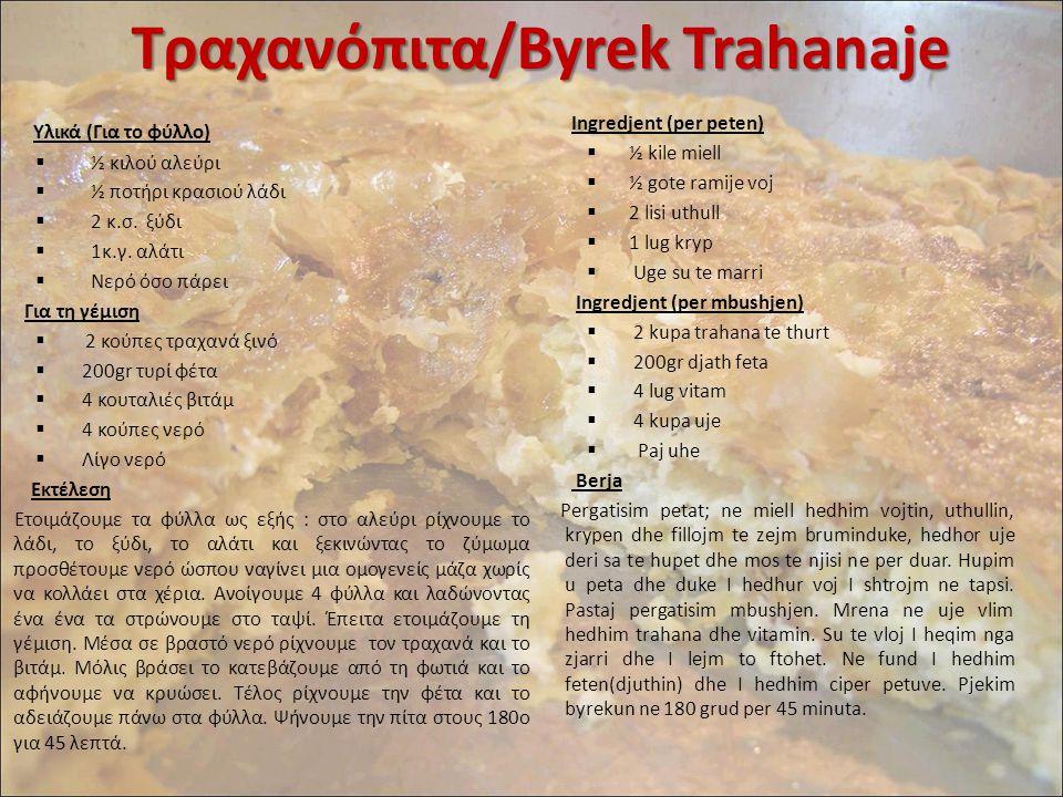Τραχανόπιτα/Byrek Trahanaje