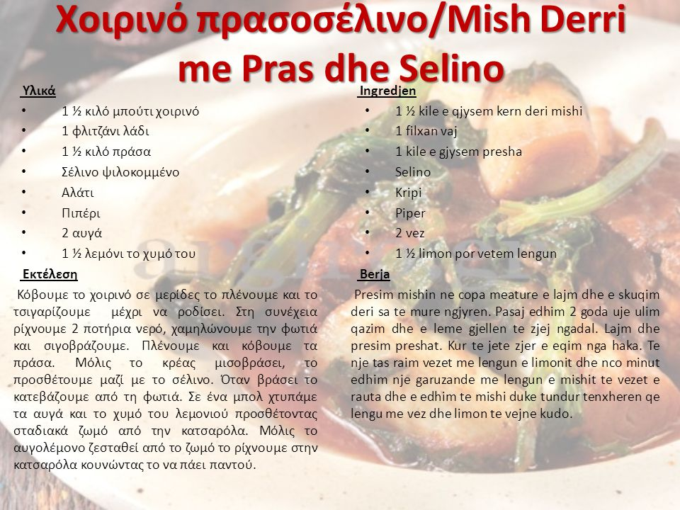 Χοιρινό πρασοσέλινο/Mish Derri me Pras dhe Selino