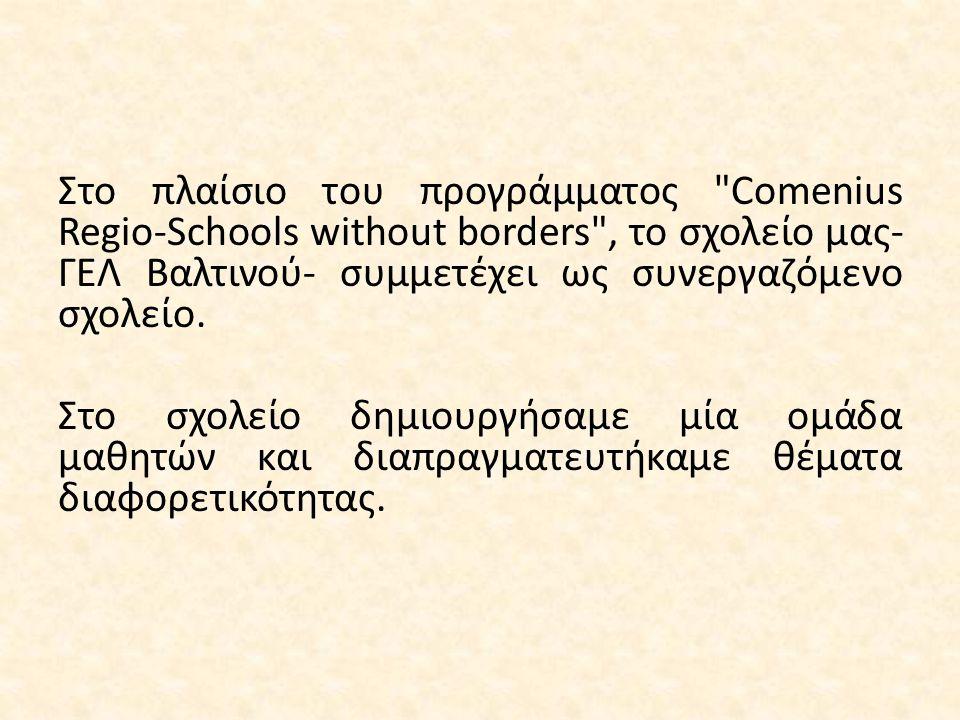 Στο πλαίσιο του προγράμματος Comenius Regio-Schools without borders , το σχολείο μας-ΓΕΛ Βαλτινού- συμμετέχει ως συνεργαζόμενο σχολείο.